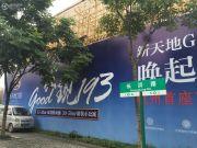 新天地G193广场交通图