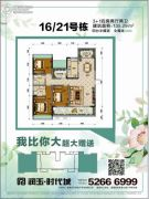 润玉时代城4室2厅2卫135平方米户型图