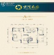 万隆花园3室2厅2卫145平方米户型图