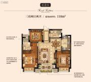 椒兰郡3室2厅2卫110平方米户型图