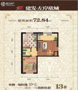 建发・左岸欣城2室2厅1卫72平方米户型图