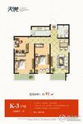 天悦3室2厅1卫91平方米户型图