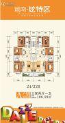 城南・炫特区4室2厅2卫142--143平方米户型图