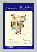 乾通・时代广场2室2厅1卫83平方米户型图