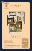 世纪名郡3室2厅1卫110平方米户型图
