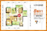 东方明珠・阳光橙4室2厅2卫141平方米户型图