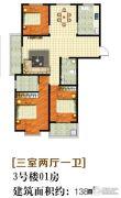 嘉大如意3室2厅1卫138平方米户型图