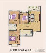 中纺佳苑・颐和铭郡3室2厅1卫119平方米户型图