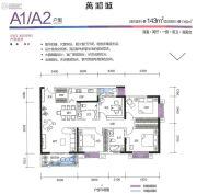 万彩城4室2厅2卫143平方米户型图