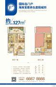 海南绿地城2室2厅2卫127平方米户型图