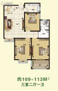 四季花都3室2厅1卫109--113平方米户型图