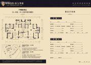 恒大华府4室2厅2卫141--161平方米户型图