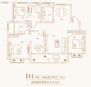 金秋・九里庭院4室2厅2卫134平方米户型图
