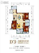 长虹天樾3室2厅2卫133平方米户型图