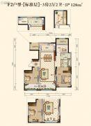 中海国际社区・珑湾3室2厅2卫128平方米户型图