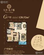 红美・太子郡3室2厅2卫128平方米户型图