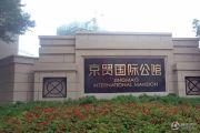 京贸国际公馆外景图