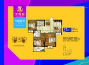 大景城3室2厅1卫82平方米户型图