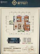 建宁翰府3室2厅2卫118平方米户型图