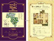 锦绣华府2期・锦城3室2厅1卫121平方米户型图