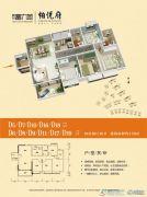梅州富力城4室2厅2卫120平方米户型图