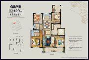 华鸿・万象公馆4室2厅2卫129平方米户型图