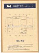 北海新城4室2厅2卫129平方米户型图