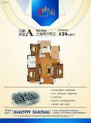 锦华御园3室2厅2卫124平方米户型图