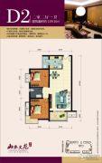 华信山水文苑2室2厅1卫109平方米户型图