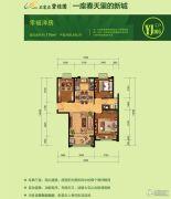 石家庄碧桂园3室2厅1卫110平方米户型图
