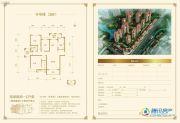 金屋秦皇半岛3室2厅2卫168平方米户型图
