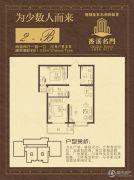 香溪名门2室2厅1卫81平方米户型图
