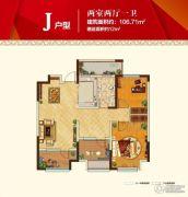 中建悦海和园2室2厅1卫106平方米户型图