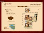 盘锦恒大华府4室2厅2卫174平方米户型图