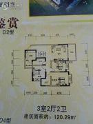 华北星城3室2厅2卫120平方米户型图