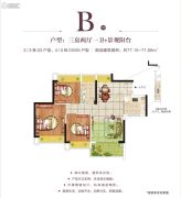 奥园香海美景3室2厅1卫77平方米户型图