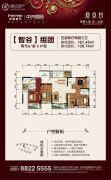 中国普天・中央国际5室2厅3卫167平方米户型图
