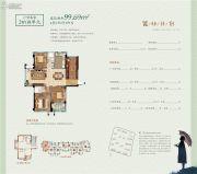 福晟・钱隆樽品4室2厅2卫99平方米户型图
