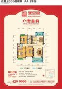 舜皇城3室2厅2卫121--120平方米户型图