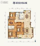 联投国际城4室2厅2卫149平方米户型图