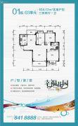 幸福花园3室2厅1卫104平方米户型图