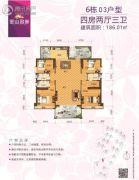 金山名城4室2厅3卫186平方米户型图