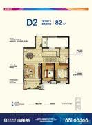 合肥宝能城2室2厅1卫82平方米户型图