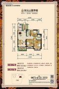 恒大云报华府3室2厅2卫122--124平方米户型图
