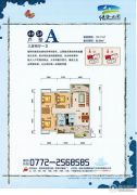 绿水・云间3室2厅1卫82--101平方米户型图