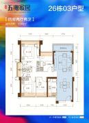 恒基五洲家园4室2厅2卫90平方米户型图