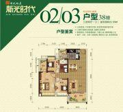 新光地产・新光时代3室2厅1卫99平方米户型图