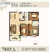 先锋橡树湾3室2厅2卫119平方米户型图