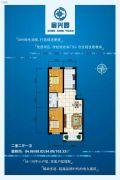 宸兴园2室2厅1卫84--103平方米户型图