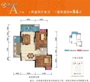中房芳华美地2室2厅1卫84平方米户型图